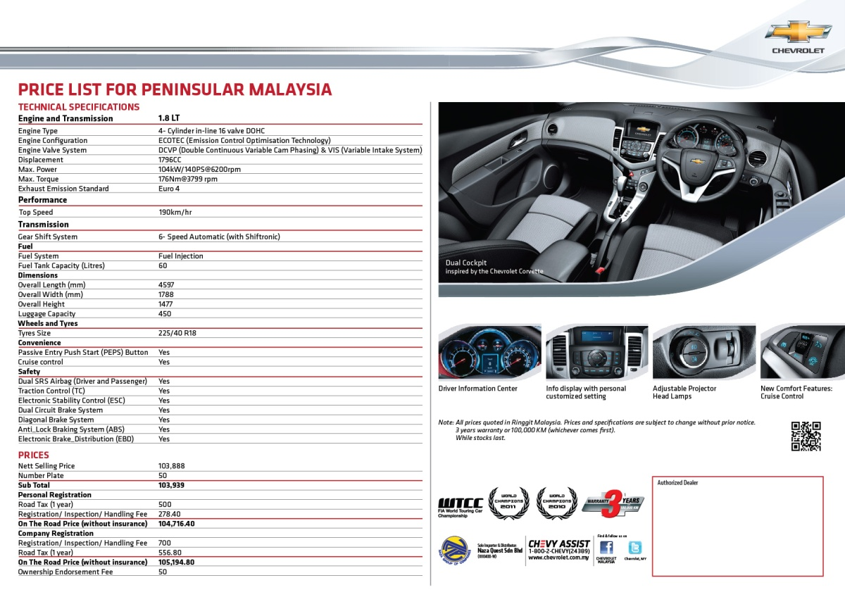 Chevrolet Cruze Price List_171212